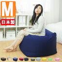 【あす楽対応】【日本製ジャンボビーズクッション キューブM 55cmサイズでカラフル10色から選べます ビーズの補充で…