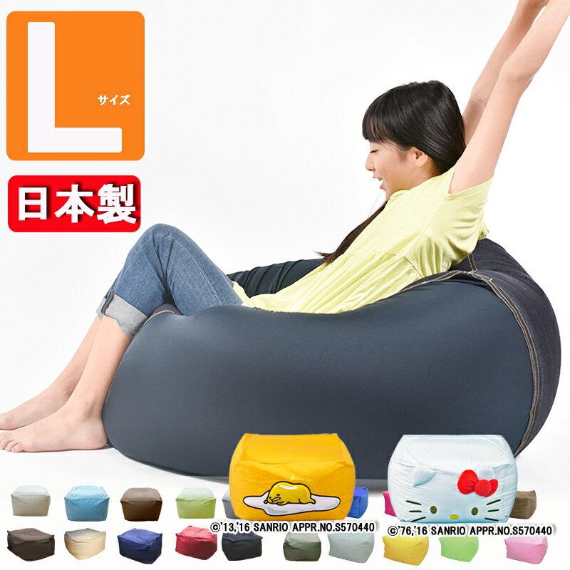 クーポンで¥300割引!日本製ビーズクッション 「人をダメにする クッション」【あす楽】キューブLサイズ ビーズ補充もできる  ジャンボ 座椅子 マイクロビーズクッション 大きい 洗える プレゼント ギフト ビーズソファ532P17Sep16