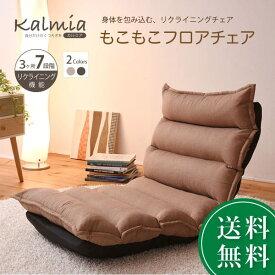 座椅子 もこもこフロアチェア ソファベッド ロータイプ 1人掛け フロアソファ リクライニングチェア 国産 日本製