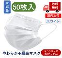 在庫あり 高品質 不織布マスク 50枚入り BFE99% 不織布 プリーツ 防塵 飛沫防止 PM2.5 UVカット 立体 大人用 男女…