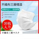 在庫あり 高品質 不織布マスク 30枚入り BFE99% 不織布 プリーツ 防塵 飛沫防止 PM2.5 UVカット 立体 大人用 男女…