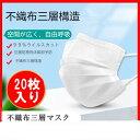 在庫あり 高品質 20枚入り 不織布マスク  BFE99% 不織布 プリーツ 防塵 飛沫防止 PM2.5 UVカット 立体 大人用 男…