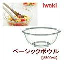下ごしらえからテーブルウェアまで♪iwaki ベーシック ボウル【2.5L】耐熱ガラスボウル 【RCP】10P08Jul17