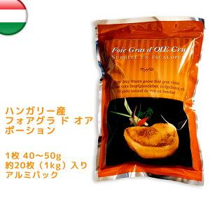 フォアグラ ド オア ポーション 約1kg(約45〜55g×約20枚) 冷凍 フォアグラ 切り落とし ハンガリー産 送料無料
