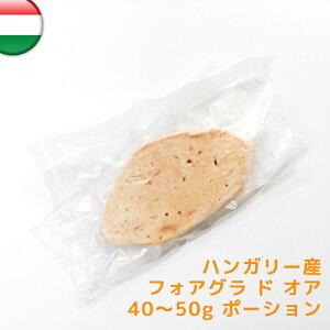 フォアグラ ド オア ポーション 約40〜60g 冷凍フォアグラ 切り落とし ガチョウのフォアグラ ハンガリー産 冷凍 送料無料