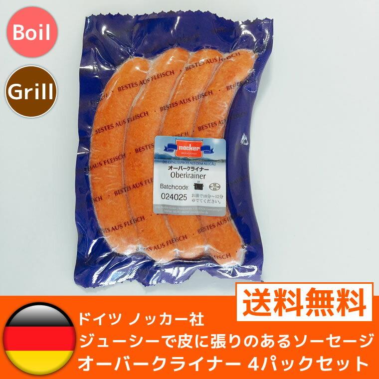 ドイツソーセージ オーバークライナー 4パックセット ノッカー社【送料無料】