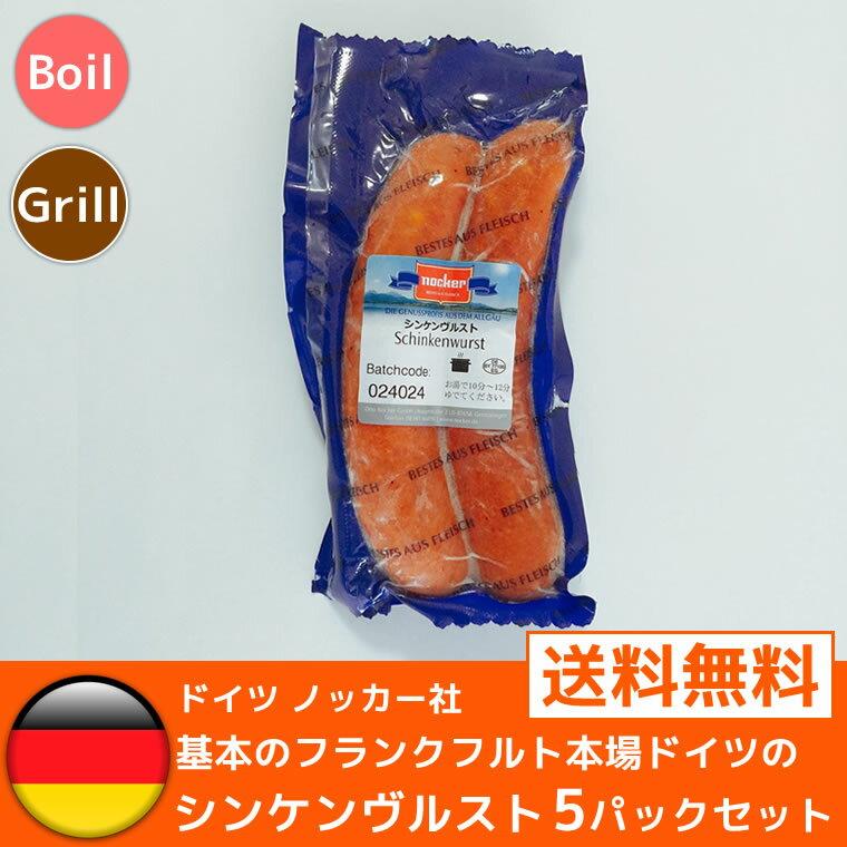ドイツソーセージ シンケンヴルスト 5パックセット ノッカー社 【送料無料】