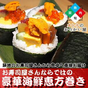 海鮮恵方巻きをお寿司屋さんから直接食卓へお届け!