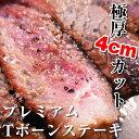 【約1kg!】Tボーンステーキ アメリカ産 プレミアムアンガスビーフ【極厚4cmカット!】【骨付き牛】