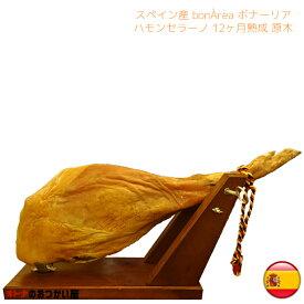 生ハム 原木 ハモンセラーノ スペイン産 約7〜8kg ホルダー ナイフ 付きセット ブロック ギフト 送料無料