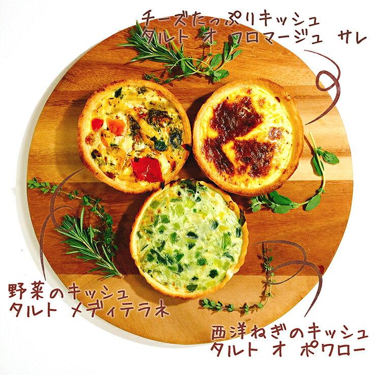 人気のキッシュ 6点セット チーズ、野菜、西洋ねぎの3種セット 送料無料 フランス産 オーブンで焼くだけ簡単調理