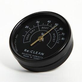 湿度計 Re CLEAN アナログ 日本製 おしゃれ シンプル 高精度 カメラ 一眼レフ 防湿庫 RC-HM01B