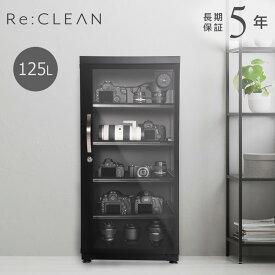 【レビュー投稿でプレゼント】 防湿庫 Re:CLEAN 125L 日本品質 5年保証 超高精度 日本製アナログ湿度計 カメラ防湿庫 自動除湿 オートクリーン ドライキャビネット RC-125L