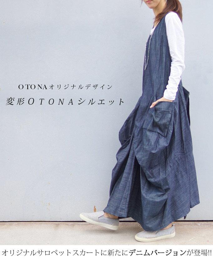 【再入荷♪5月16日22時より】[7]オリジナルサロペットスカートに新たにデニムバージョンが登場!!変形OTONAシルエットサロペットスカート9/27新作