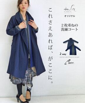 )2枚重ねの洗練コート。オトナリュクスオリジナル。