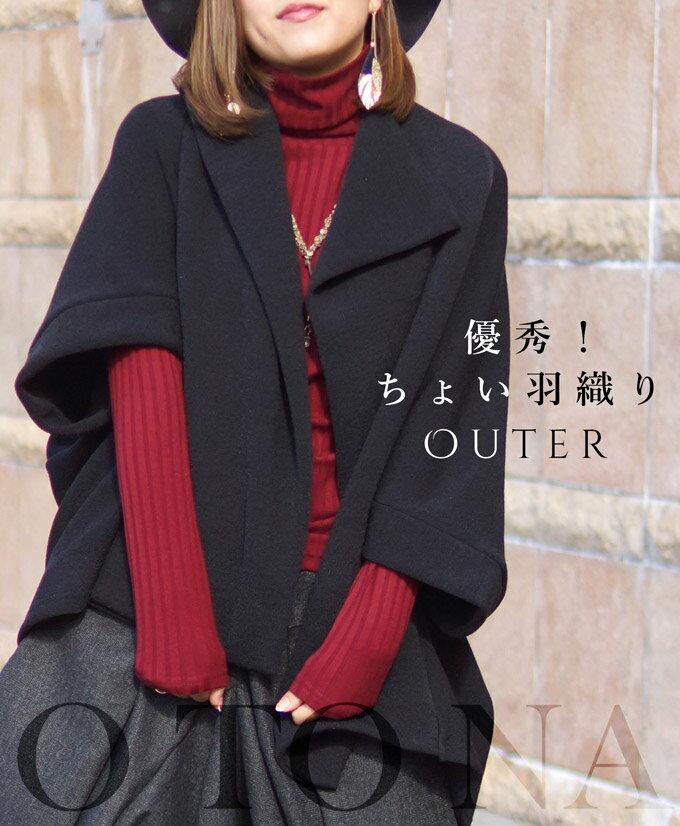 【再入荷♪1月17日22時より】(ブラック)優秀!ちょい羽織り変形アウターA/W12/13新作