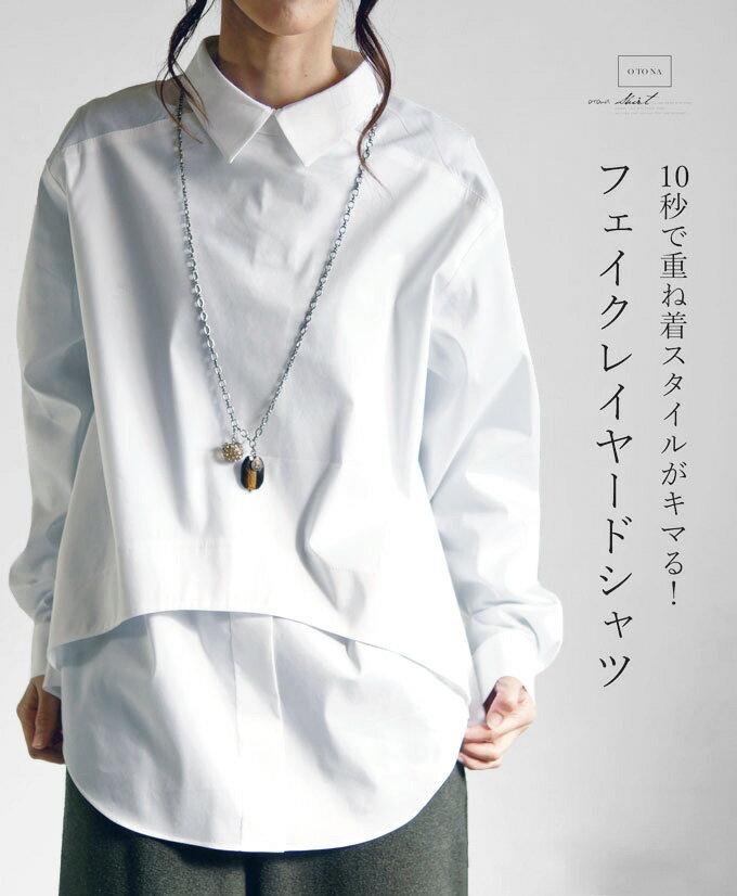【再入荷♪4月17日22時より】(ホワイト)10秒で重ね着スタイルがキマる!フェイクレイヤードシャツ1/23