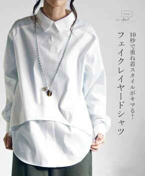 (ホワイト)10秒で重ね着スタイルがキマる!フェイクレイヤードシャツ1/23新作