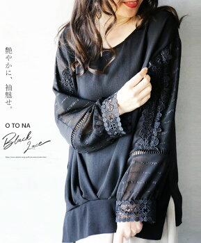 ブラウス。袖レースデザイントップス。ブラック。艶やかに、袖魅せ。3/1622時販売新作×メール便不可
