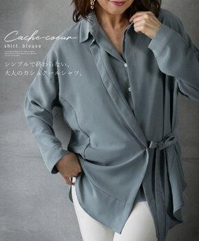 シャツ。ブラウス。グレーブルー。シンプルで終わらない、大人のカシュクールシャツ。3/2022時販売新作〇メール便可