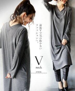 ロングワンピース。Vネック。前後Vで気の抜かないファッションへ。3/1622時販売新作〇メール便可
