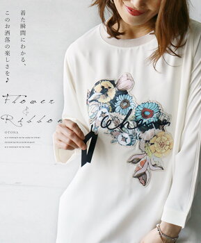 花柄。オフホワイト。トップス。立体的な花柄デザインが、アクセントに。3/2422時販売新作×メール便不可