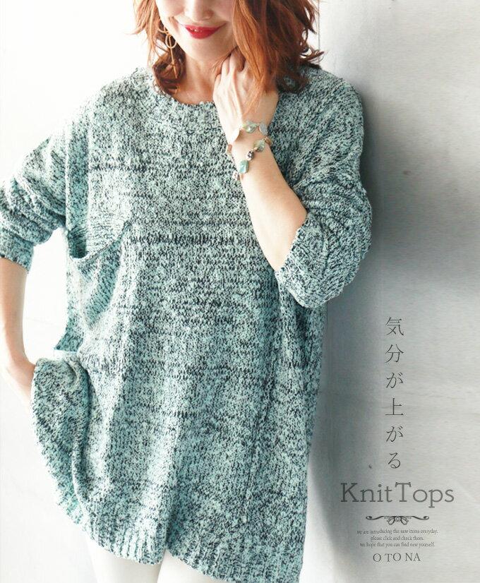 【再入荷♪4月17日22時より】ミントブルー。ニット。気分が上がる。Knit Tops3/23 22時販売新作×メール便不可