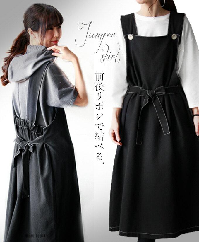 【再入荷♪5月10日22時より】ジャンパースカート。ロング丈。ブラック。前後リボンで結べる。 4/5 22時販売新作×メール便不可