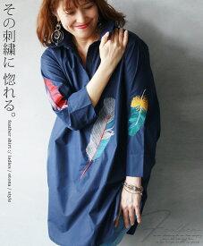 【再入荷♪11月6日20時より】シャツ。長袖。刺繍。羽。ネイビー。その刺繍に 惚れる。 4/4〇メール便可