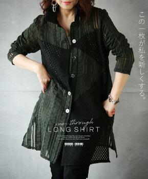シャツ。柄。カーキ。この一枚が私を新しくする。シースルーロングシャツ。チェック×ストライプ。4/1722時販売新作×メール便不可