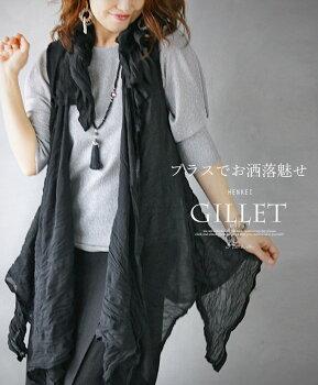 変形ジレ。羽織り。ブラック。シワ感。プラスでお洒落魅せ4/1722時販売新作×メール便不可