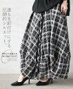 スカート。コクーン。チェック。ブラック。誰をも釘付けにする圧倒的シルエット。コクーンスカート4/14×メール便不可[3]++2
