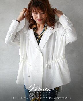 フード付きジャケット。アウター。ホワイト。モードとカジュアルの融合。羽織り4/2522時販売新作×メール便不可