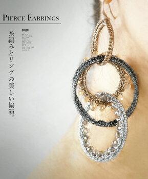 ピアス。ゴールド。シルバー。ビジュー。リング。糸編みとリングの美しい協演。4/2422時販売新作〇メール便可