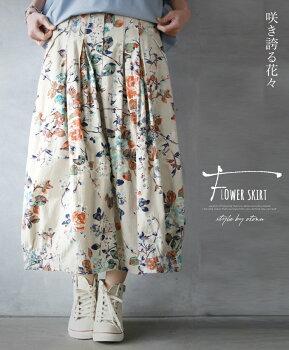 フラワースカート。花柄。ベージュ。レトロ。咲き誇る花々4/1222時販売新作×メール便不可