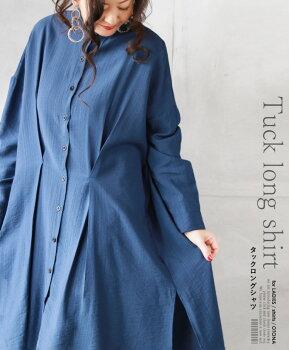 シャツ。羽織。スタンドカラー。ブルー。タックロングシャツ。4/2322時販売新作×メール便不可