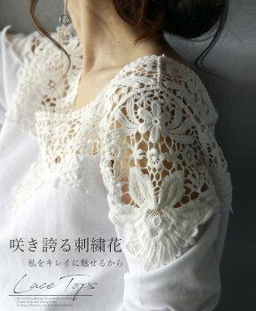レーストップス。プルオーバー。ホワイト。咲き誇る刺繍花私をキレイに魅せるから5/622時販売新作〇メール便可