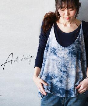 キャミソール。Vネック。柄。ブルー。濃淡で魅せる。水彩アート柄に心奪われる5/422時販売新作〇メール便可