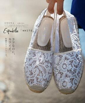 エスパ。スリッポン。レース。ホワイト。ラフなのに、カワイイ。刺繍エスパドリーユ。5/2222時販売新作×メール便不可