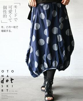 変形デザインスカート。ドット柄。ネイビー。「モードで可愛くて個性的」をこの一枚で堪能する。6/2122時×メール便不可