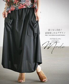 スカート。ブラック。ポケット。変形。前後楽しめるデザイン。着こなし自在。ドレープ。5/2622時販売新作×メール便不可
