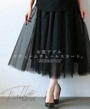 スカート。チュール。ブラック。女度アゲルボリュームチュールスカート。5/2922時販売新作×メール便不可