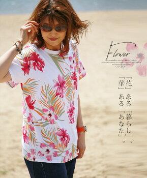 花柄プリント。プリントTシャツ。ホワイト。「花」ある「暮らし」、「華」ある「あなた」。5/2322時販売新作〇メール便可