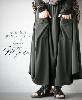 スカート。ブラック。ポケット。変形。前後楽しめるデザイン。着こなし自在。ドレープ。6/522時販売新作×メール便不可