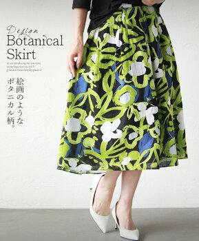スカート。ボタニカル柄。大人の雰囲気と遊び心を与えてくれる。6/822時販売新作〇メール便可