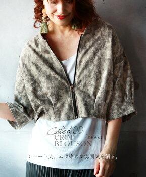 羽織り。ジャケット。七分袖。カーキ。ショート丈、ムラ染めで雰囲気を創る。6/822時販売新作〇メール便可