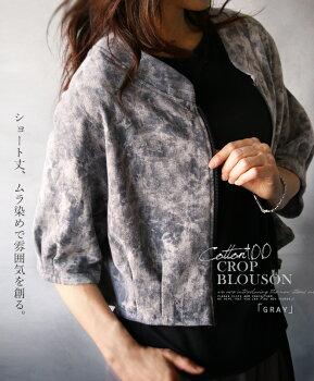 羽織り。ジャケット。七分袖。グレー。ショート丈、ムラ染めで雰囲気を創る。6/522時販売新作〇メール便可