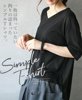 トップス。Vネック。ブラックV一枚は持っていたい拘りの詰まったシンプルTシャツ6/122時販売新作〇メール便可
