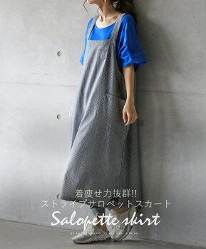 サロペットスカート。ストライプ。ポケット。スリット。着痩せ力バツグン!!ストライプサロペットスカート。6/2322時販売新作〇メール便可