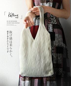 編みバッグ。ニット。ショルダー。アイボリー。抜け感は柔らかく。品よくやさしいニットバッグ6/1222時販売新作〇メール便可